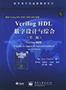 Verilog HDL数字设计与综合